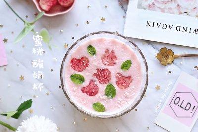 夏日蜜桃酸奶杯