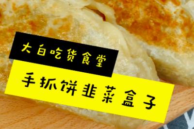 手抓饼韭菜盒