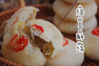 酥的掉渣的绿豆酥饼