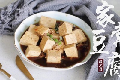家常豆腐做法