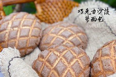 巧克力沙菠萝面包