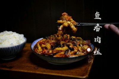 超级下饭的鱼香肉丝