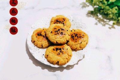 香芝麻桃酥饼