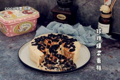 珍珠爆浆蛋糕6寸