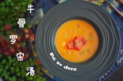 牛骨罗宋汤