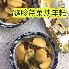 鹅胗芹菜炒年糕