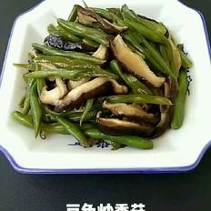 豆角炒香菇