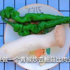 青椒炒杏鲍菇