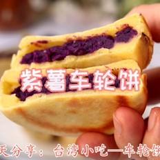 春节小吃-车轮饼