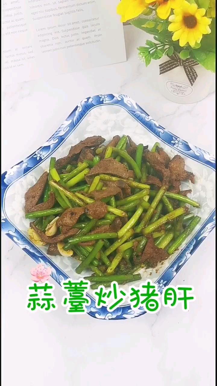 蒜薹炒猪肝
