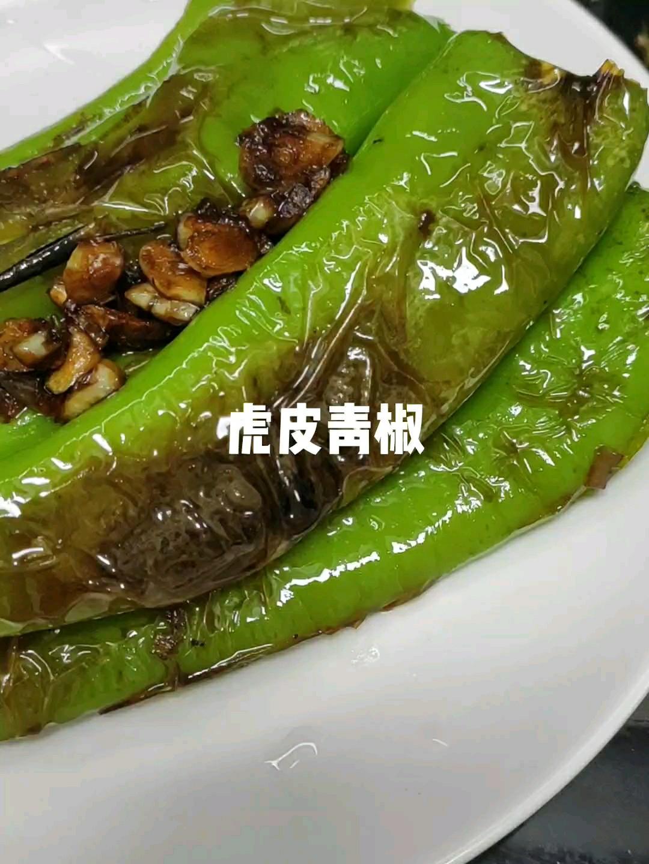 下饭菜虎皮青椒