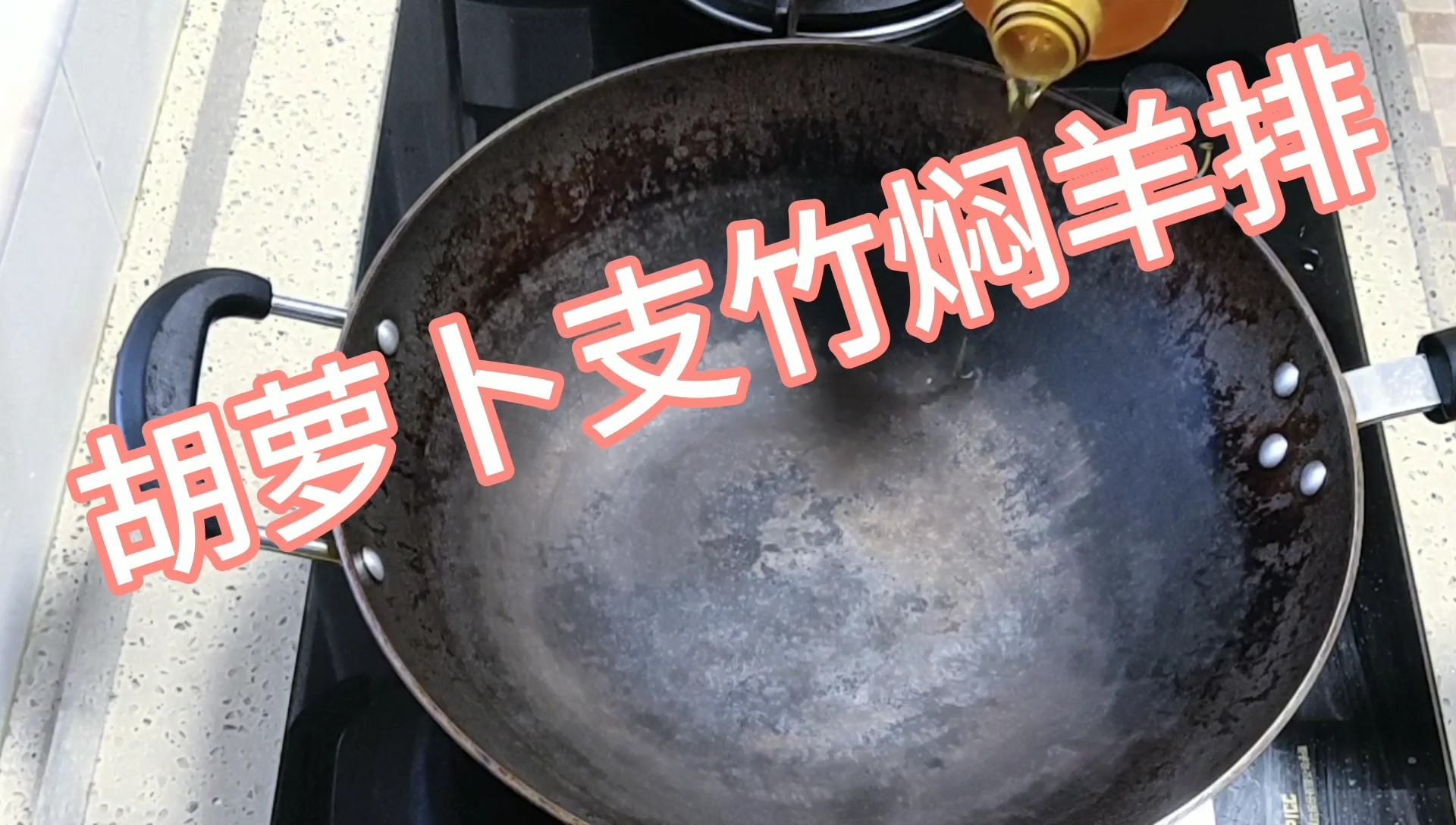 胡萝卜支竹焖羊肉