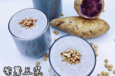 无需破壁机紫薯豆浆
