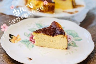 快手网红蛋糕 巴斯克式重乳酪蛋糕