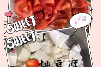 西红柿炖豆腐