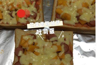 吐司版芒果香肠披萨