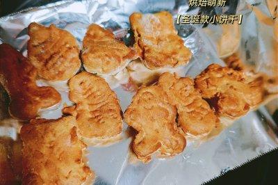 空气炸锅小饼干