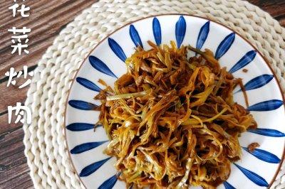 黄花菜炒肉