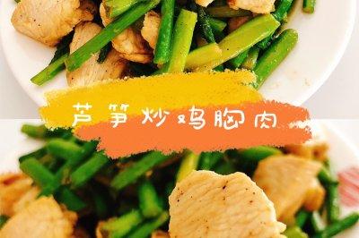 芦笋炒鸡胸肉