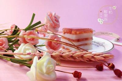 草莓鲜果冻