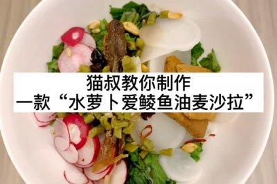 水萝卜鲮鱼油麦菜沙拉