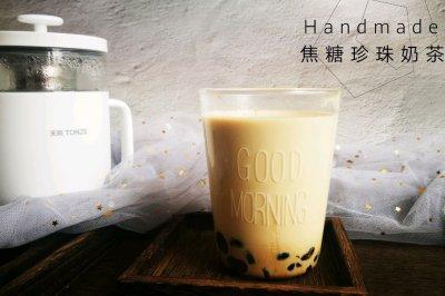 养生壶版自制网红脏脏奶茶