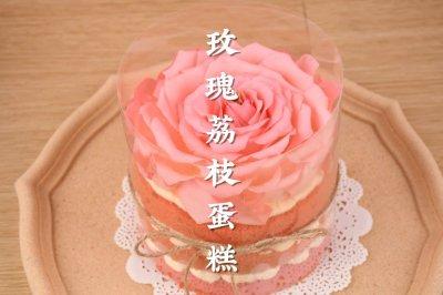 情人节表白甜品:玫瑰荔枝蛋糕