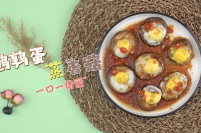 鹌鹑蛋蒸香菇