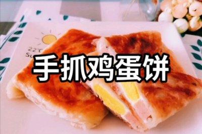 手抓鸡蛋饼