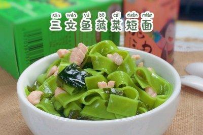 补铁补充DHA宝宝辅食:三文鱼菠菜短面