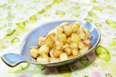 洋葱土豆粒