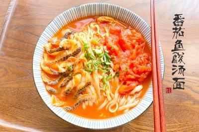 番茄鱼酸汤面