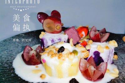土豆紫薯酸奶泥
