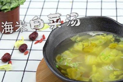 海米白菜汤