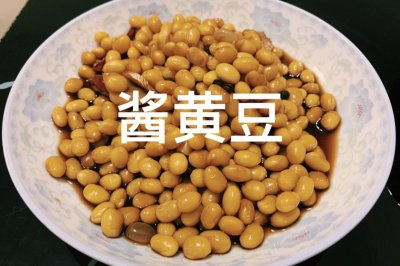 下饭神器:好吃的酱黄豆