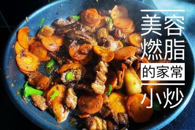减脂人群解馋必备:胡萝卜小炒肉